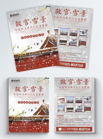 故宫冬季旅游宣传单