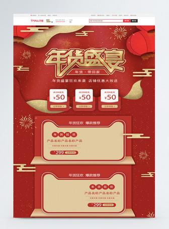 扁平风红色喜庆年货节年货盛宴淘宝电商首页