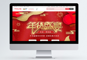 扁平风红色喜庆年货节年货盛宴淘宝电商首页图片