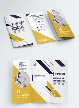 简洁几何创意图形企业文化宣传三折页