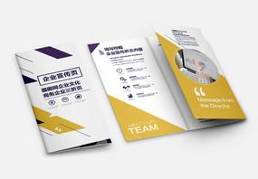 简洁几何创意图形企业文化宣传三折页图片