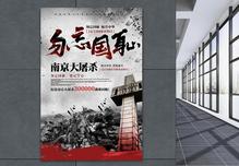 南京大屠杀勿忘国耻海报图片