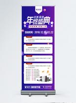 蓝紫色年终盛典家电促销x展架图片