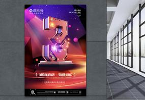 c4d立体字周年店庆年底劲爆低价促销海报图片