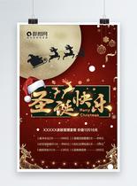 红色大气圣诞节促销海报图片