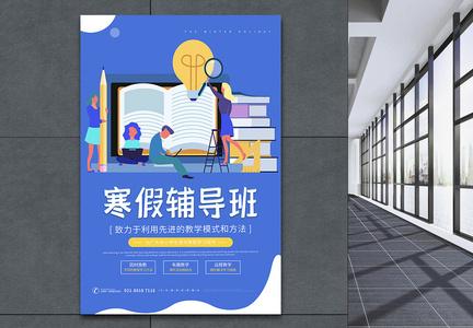 蓝色寒假辅导班扁平风教育培训海报图片