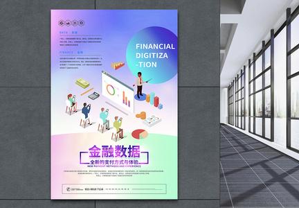 金融数据2.5d渐变风格海报图片