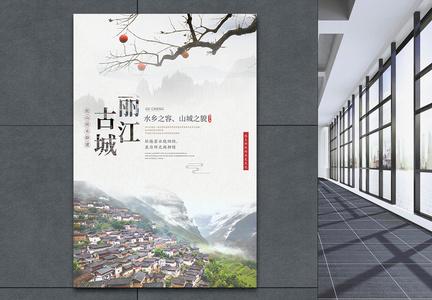 云南丽江古城中国风旅游海报图片