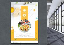 天然水果蔬菜小清新海报图片