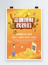黄色立体金融理财找我们宣传海报图片