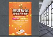 橙色立体理财专家金融投资理财宣传海报图片