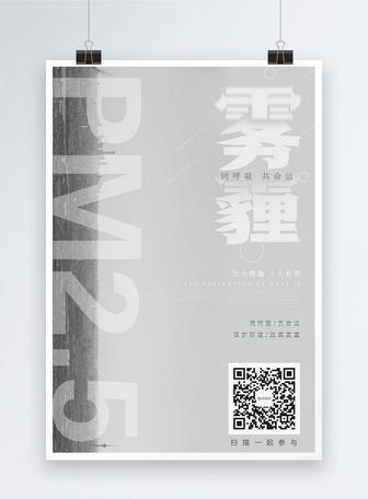 灰色高端风格雾霾保护环境公益海报