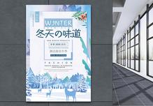 冬天的味道唯美冬季宣传海报图片