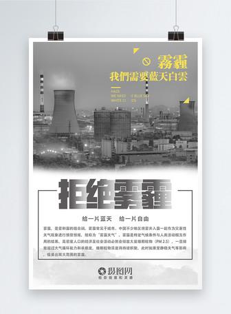 拒绝雾霾保护环境海报