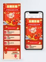 红色金猪送福新年促销淘宝手机端模板图片
