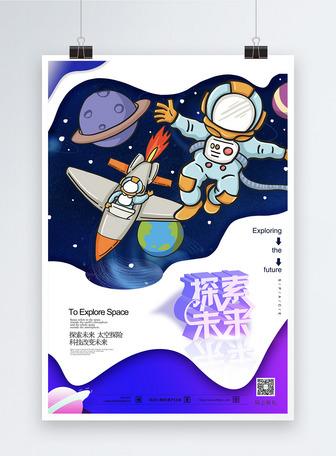 探索空间未来科技海报