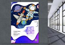 探索空间未来科技海报图片