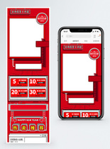 红色跨年狂欢节服装鞋业促销淘宝手机端模板图片