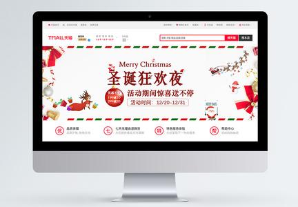 圣诞节促销淘宝banner图片