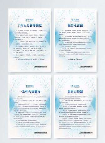 蓝色简约企业管理制度四件套挂画