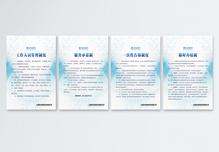 蓝色简约企业管理制度四件套挂画图片