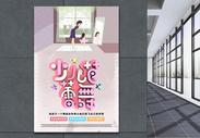 儿童芭蕾舞招生海报图片