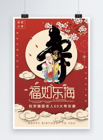 中国风大红色寿宴祝寿海报设计