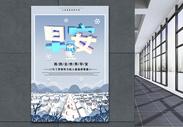 清新插画早安C4D创意海报图片