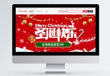 红色系圣诞节节日淘宝首页图片