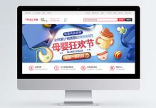 母婴狂欢节淘宝促销banner88必发手机官网登录图片