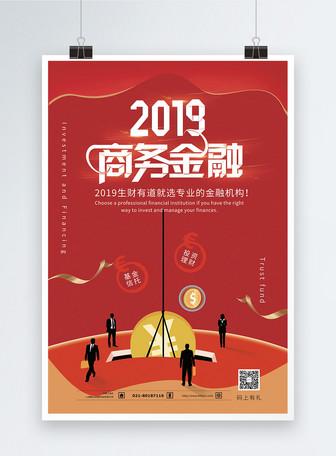 商务金融2019投资理财海报