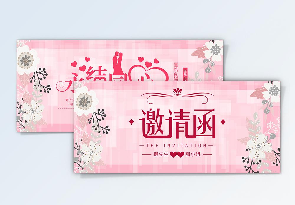 粉红婚礼邀请函设计图片