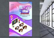 加入VIP课堂教育培训海报图片