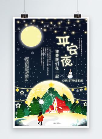 晚安平安夜节日宣传海报