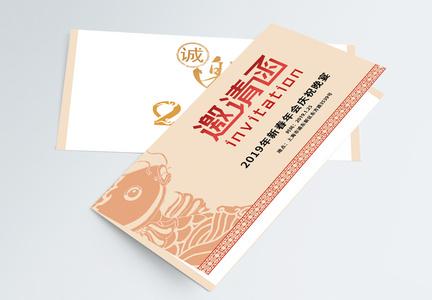 金色猪年年会邀请函图片