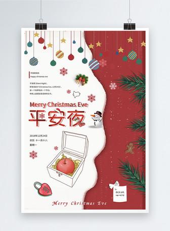 卡通温馨红苹果平安夜海报