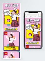 粉色手绘风格儿童服装促销淘宝手机端模板图片