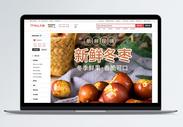 新鲜冬枣促销淘宝详情页图片