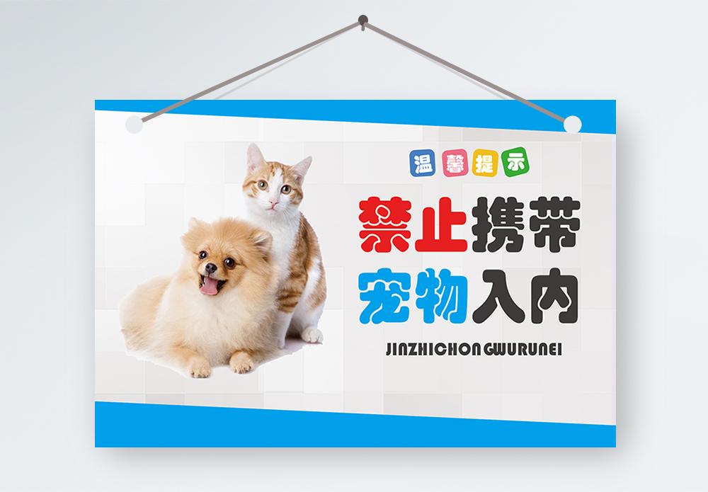 禁止携带宠物入内温馨提示图片