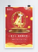 红色喜庆双12狂欢倒计时海报图片
