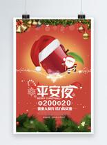 红色喜庆平安夜海报图片