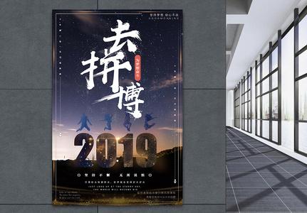 2019去拼搏海报图片