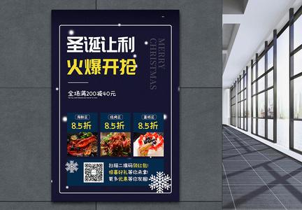 圣诞促销海报设计图片