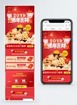 红色喜庆年货节小吃淘宝手机端模板图片