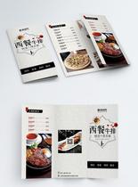 简约西餐厅菜单宣传三折页图片
