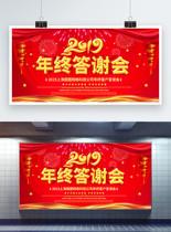 红色喜庆2019年终答谢会企业晚会展板图片