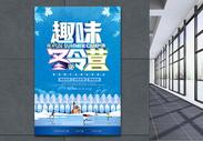 趣味冬令营C4D海报图片