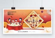 2019新春吉祥创意新年展板图片