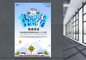 考驾照找我们蓝色清新驾考海报图片