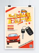考驾照找我们黄色驾考海报图片